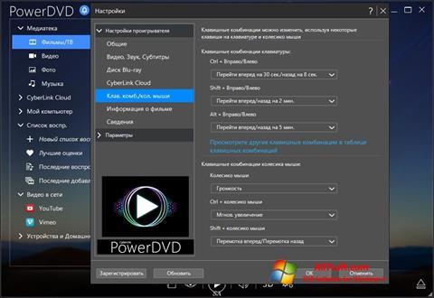 Captură de ecran PowerDVD pentru Windows 7